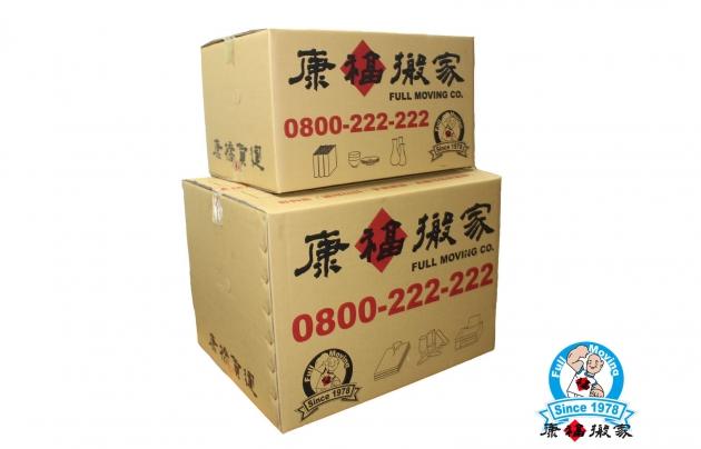康福紙箱 (大) 2