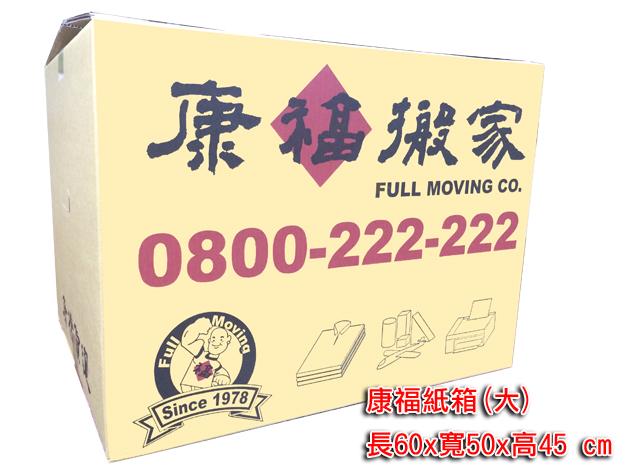 康福紙箱 (大) 1