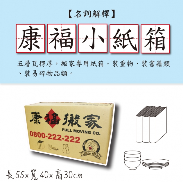 康福紙箱 (小) 2